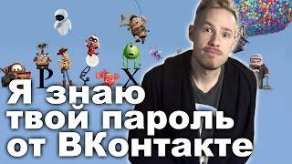 Я знаю твой пароль от ВКонтакте [feat. Стас Давыдов]