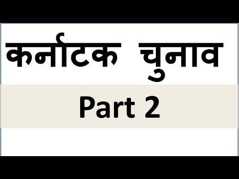 Karnataka Election Opinion Poll 2018 Latest || Congress Vs BJP Karnataka Election Survey Poll 2018