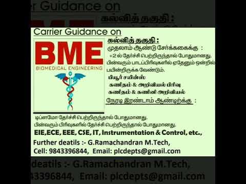 Scope of  BioMedical Engineering     Self Financing Engineering College    University    Autonomous