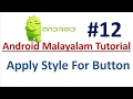 Android Studio Tutorial (Malayalam) - 12 - Styling Buttons