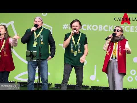 """Маркелловы голоса"" Московская весна акапелла 2019 Markells On A Cappella Moscow"