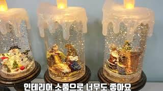 크리스마스 촛대 LED 워터볼