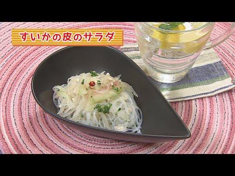 まり先生の簡単!食べきりクッキング ~すいかの皮のサラダ~