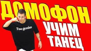 TERRY - ДОМОФОН - ПЕСНИ НА ТНТ - УЧИМ ТАНЕЦ #DANCEFIT
