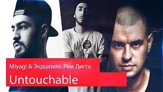 Иностранец реагирует на Miyagi & Эндшпиль feat. Рем Дигга - Untouchable