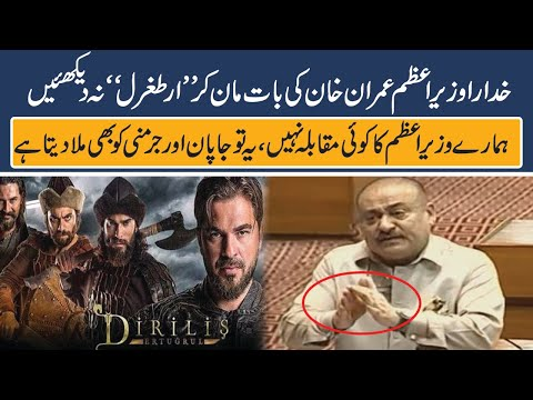 "Don't watch ""Ertugrul"" on PM Imran Khan's recommendation 