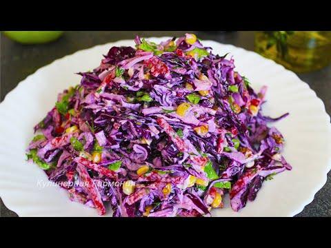 Очень Вкусный Салат из Красной Капусты на Скорую Руку