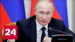 Смотреть видео Путин предложил провести опрос жителей о строительстве храма в Екатеринбурге - Россия 24 онлайн