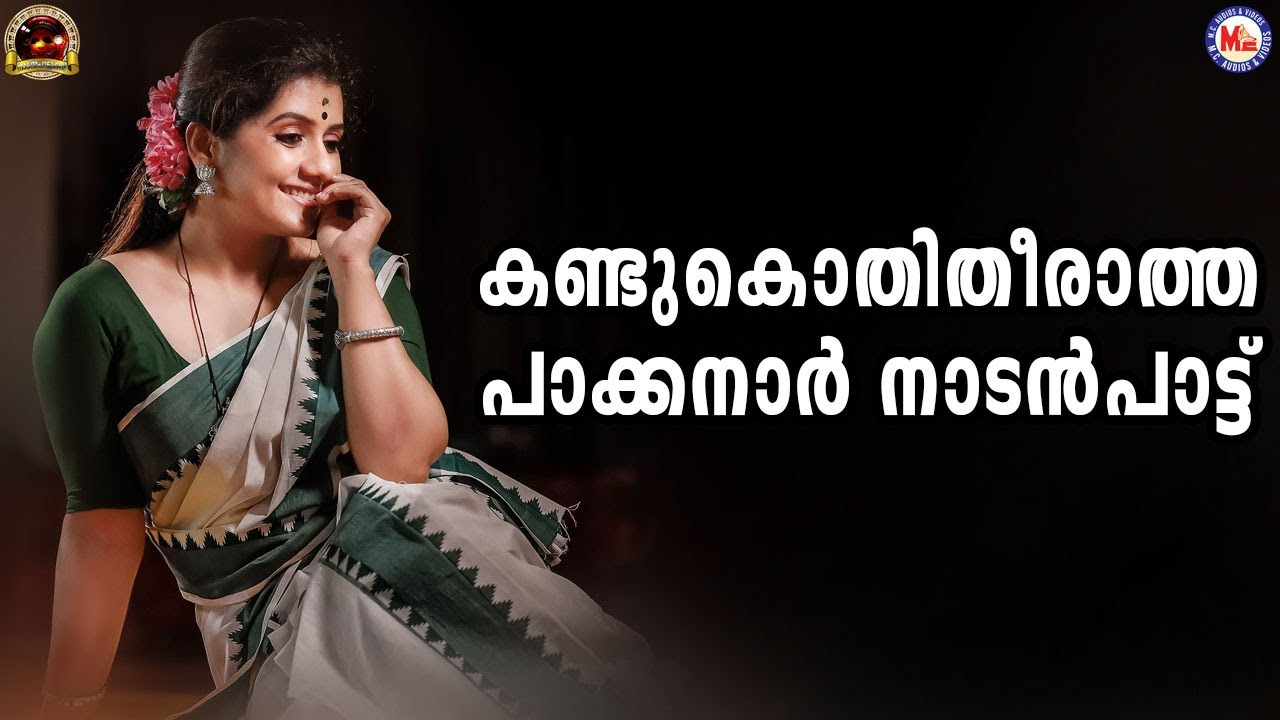 Download കണ്ടു കൊതിതീരാത്ത പാക്കനാർ നാടൻപാട്ട് | nadanpattukal malayalam | mc audios and videos |