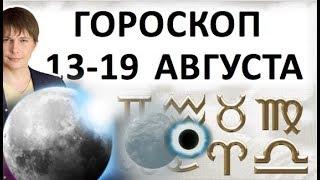 Выход из Коридора затмений 11 августа. Гороскоп на неделю с 13 до 19 августа. / Астропрогноз Чудинов