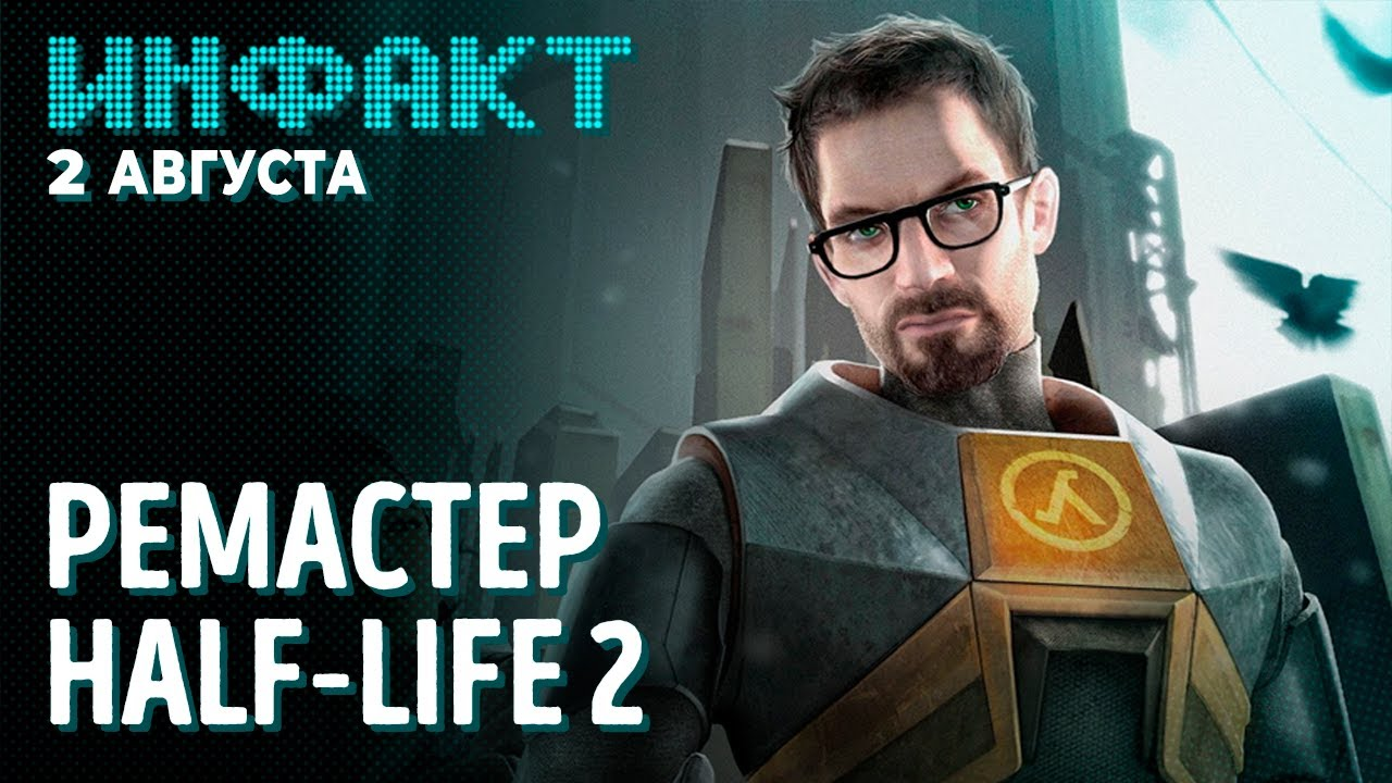 Ремастер Half-Life 2, итоги презентации Annapurna Interactive, релиз Encased, слепой спидран Sekiro…