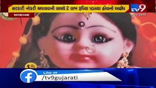 Ahmedabad: One more complaint filed against Dhanji Ode (Dhabudi Mata) | TV9GujaratiNews