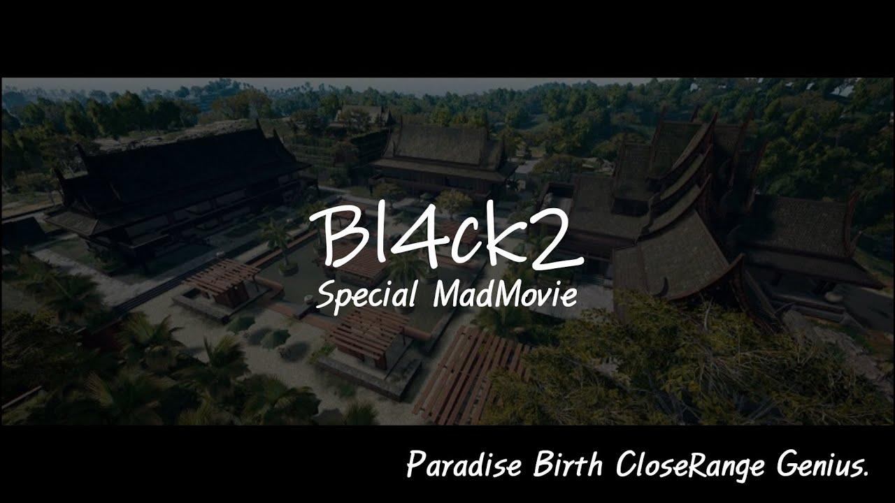 파라다이스가 만든 근접 괴물 'Bl4ck2' 매드무비ㅣSpecial MadMovie