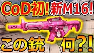 【CoD:MOBILE】CoD初の新M16が追加!!『射程距離UPのHS-3発…