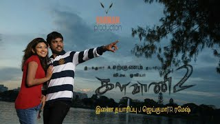 Kalavani 2 Movie Official Teaser | Vimal | Oviya | kanja karuppu | Sargunam