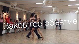 tangomagia.ru / закрытое объятие, крест, мужские украшения - уроки танго