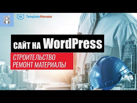 Шаблоны wordpress ремонт и строительство