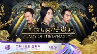 Video Lady of the Dynasty - Tayang Perdana: Sabtu, 13 Feb @ 20:00 WIB download MP3, 3GP, MP4, WEBM, AVI, FLV Maret 2018