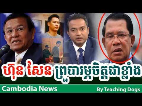 Cambodia News Today RFI Radio France International Khmer Morning Saturday 09/23/2017