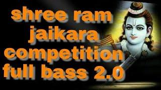 2018| Shree ram dj song |hanuman jayanti special dj song | shree ram jaikara 2018
