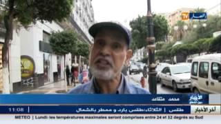 طقس: الجزائريون..قصص مع  تساقط للأمطار..