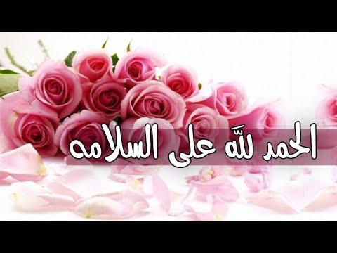 شيلة الحمدلله على السلامه يأغالي 2021 شيله اهداء بمناسبة الرجوع بالسلامه Youtube