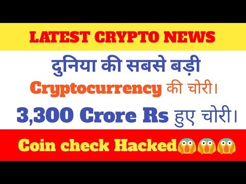 Biggest cryptocurrency theft in the History | Coin Check Hacked|