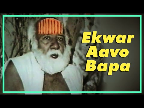 Ekwar Aavo Bapa | Sitaramno Jogido - Gujarati Devotional Songs