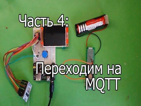 Переходим на MQTT