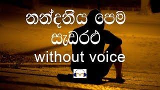Video Nandaneeya Pema Karaoke (without voice) නන්දනීය පෙම සැඩ රළු download MP3, 3GP, MP4, WEBM, AVI, FLV Juni 2018