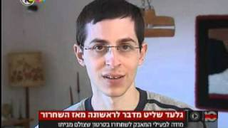 Gilad Shalit speaks for the first time know without doubt contributed to bringing me Shmabkcm