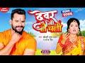 देवर जी ले चली   #Khesari lal New Song   Devar Ji Le Chali   Sona Singh   New Bhojpuri Bolbam Video