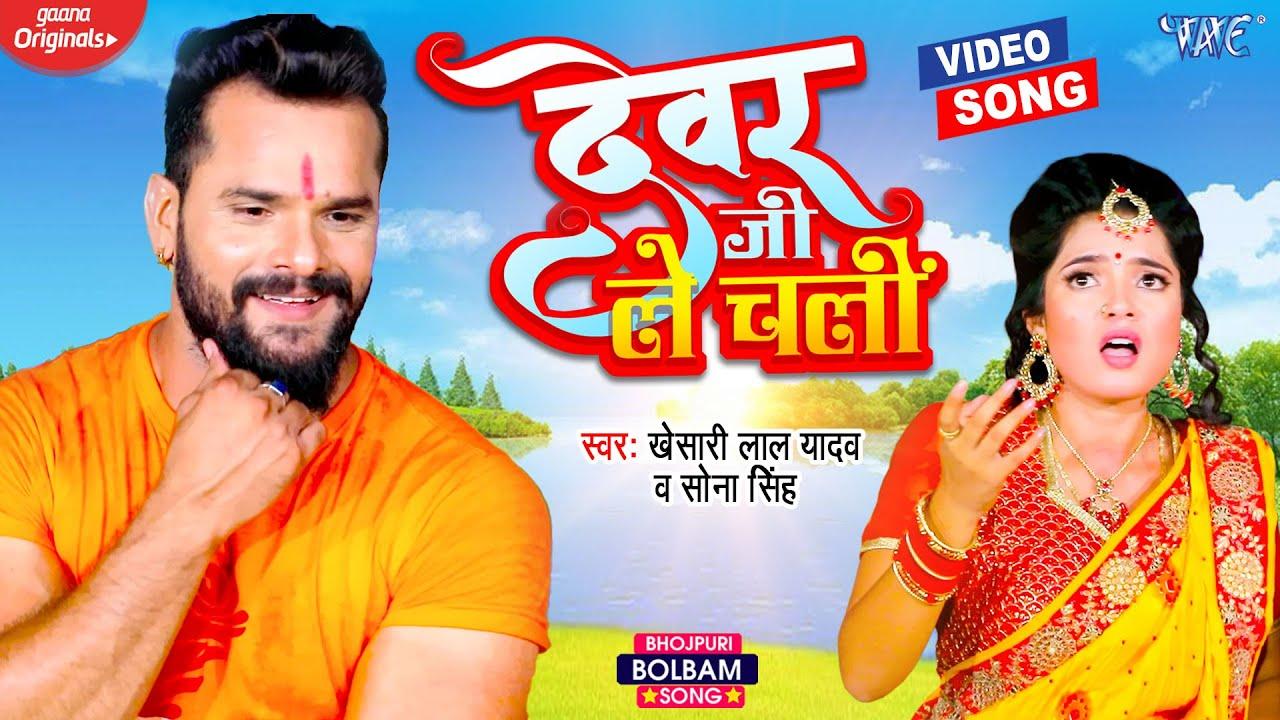 देवर जी ले चली | #Khesari lal yadav | Devar Ji Le Chali | Sona Singh | Bhojpuri Bolbam Video - kawar