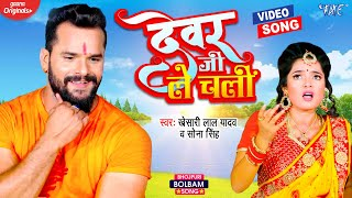 देवर जी ले चली   #Khesari lal yadav   Devar Ji Le Chali   Sona Singh   Bhojpuri Bolbam Video - kawar