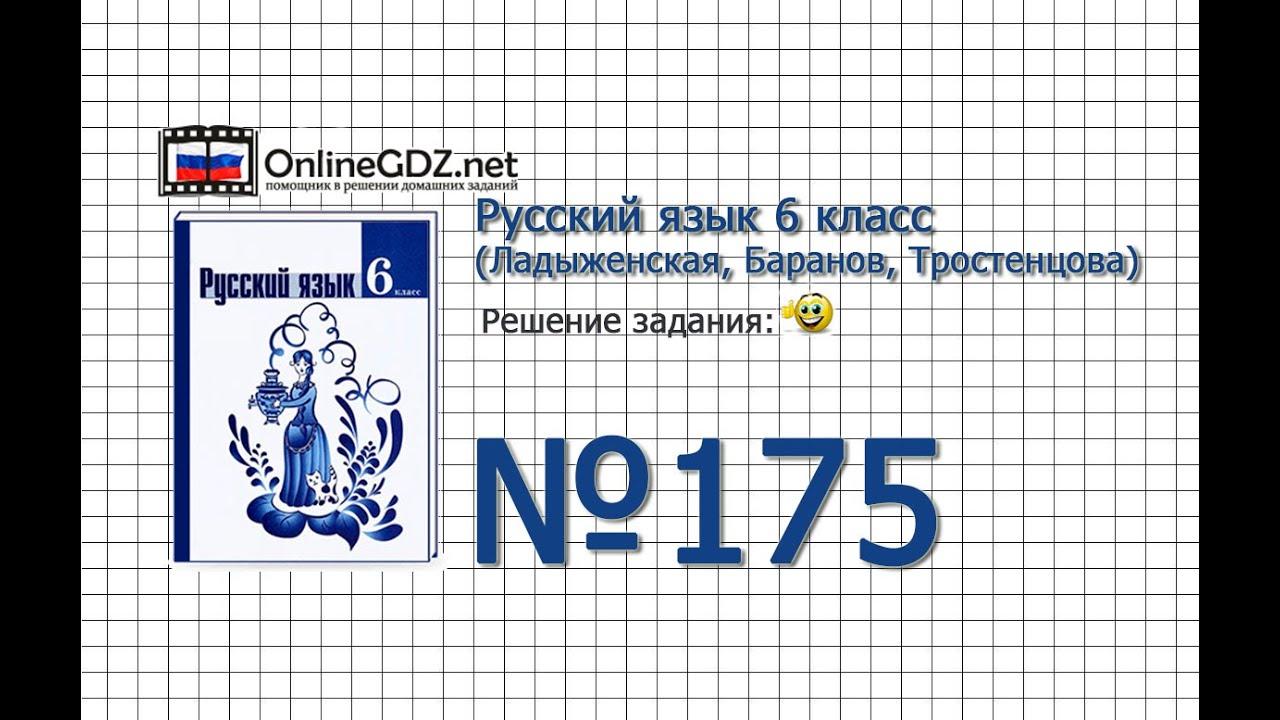 решебник ладыженская 6 класс русский