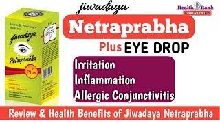 Jiwadaya Netraprabha Plus Eye drop reviews and benefits || Health Rank