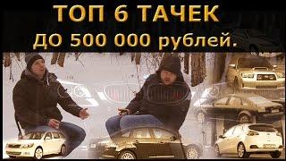 Топ 6 седанов до 500 тысяч рублей или Какое корыто выбрать?