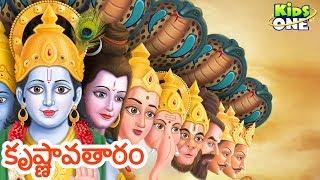 Video Dashavatara In Telugu || Krishnavataram || The Divine Statesman ||  with Animation download MP3, 3GP, MP4, WEBM, AVI, FLV November 2017