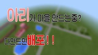 [아리TV] 마인크래프트PE 아리혼자 마을 건설?? 다만드면배포!!