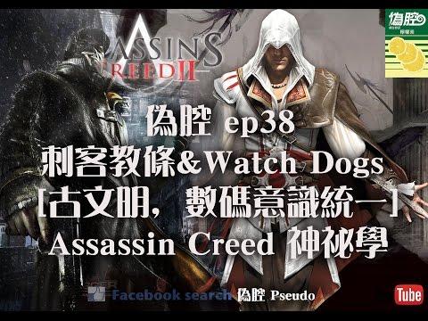 《偽腔》刺客教條&Watch Dogs [古文明, 數碼意識統一] Assassin Creed 神祕學 ep38