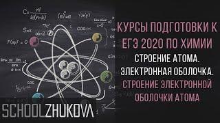 Строение атома. Строение электронной оболочки. ЕГЭ 2019 Химия