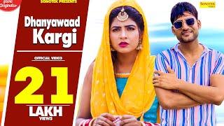 Ajay Hooda & Sonika Singh : Dhanyawaad Kargi : Latest Haryanvi Songs Haryanavi 2019 : Sonotek
