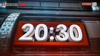 Итоговые новости на Astana TV | 07.09.16