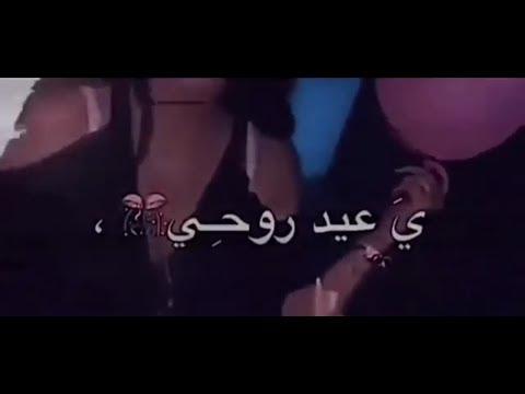 يا عيد عمري كل عام وانت العيد تصميم عيد ميلاد Happy Birthday Youtube