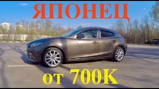 Mazda 3 хетчбэк 2.0! АДЕКВАТНЫЙ вариант для вторички! 2014 г.в.