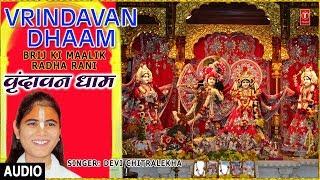 Sunday Special I Vrindavan Dhaam, Radha Krishna Bhajan, DEVI CHITRALEKHA,I Brij Ki Maalik Radha Rani