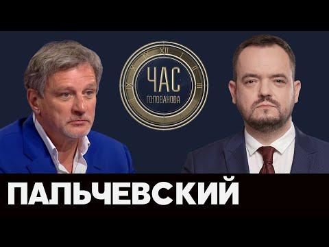 """Пальчевский в """"Час Голованова"""" на Украина 24, 21.05.20"""