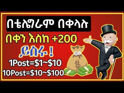 በቴሌግራም ብቻ ደሞዝተኛ ይሁኑ | Make Money Online in Ethiopia ( Insurance | Gmail )