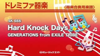 Gambar cover 《ドレミファ器楽》Hard Knock Days/GENERATIONS from EXILE TRIBE(SK音楽)