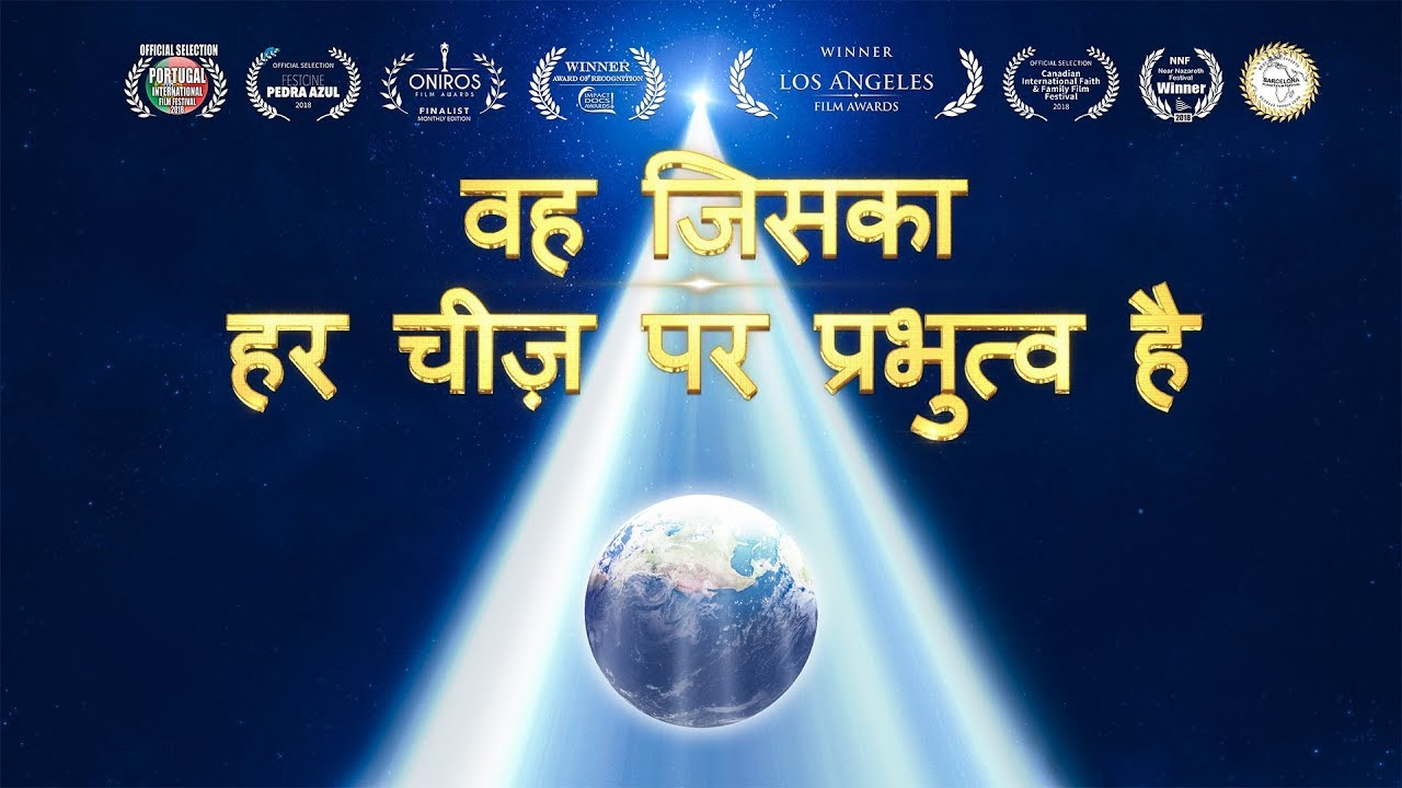 Hindi Documentary Trailer